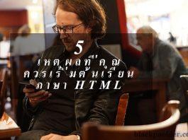 เหตุผลที่คุณควรเริ่มต้นเรียนภาษา html